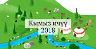 Кымыз ичүү-2018