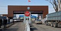 Контрольно-пропускной пункт Чалдыбар-Автодорожный в Чуйской области на кыргызско-казахской границе. Архивное фото