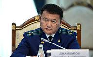 Генеральный прокурор Откурбек Жамшитов. Архивное фото
