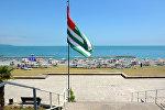 Флаг  Абхазии на пляже в Пицунде. Архивное фото