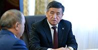 Президент КР Сооронбай Жээнбеков принял председателя Государственной службы по борьбе с экономическими преступлениями (ГСБЭП) Бакира Таирова