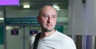 Архивное фото российского журналиста Аркадия Бабченко