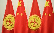 Флаги Кыргызстана и Китая. Архивное фото