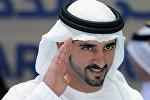 Принц Дубая шейх Хамдан бин Мохаммед бин Рашид аль Мактум