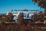 Международный аэропорт в городе Ош. Архивное фото