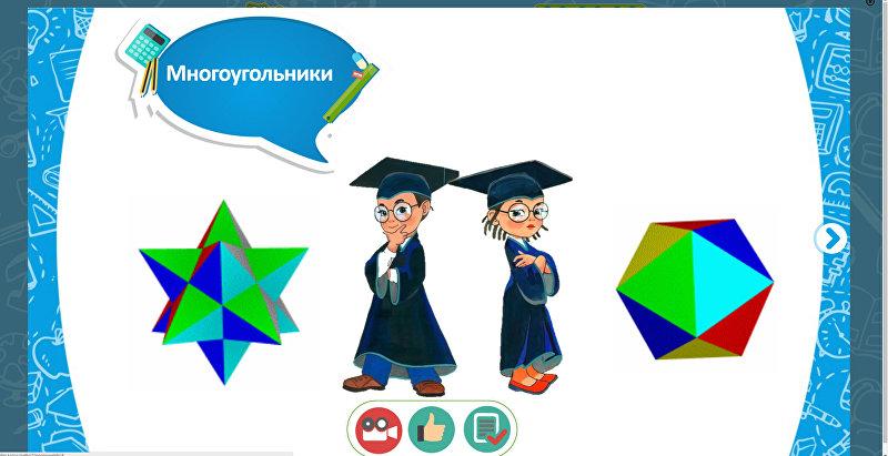 Для учеников начальных классов в Кыргызстане разработали сайт ibilim.kg