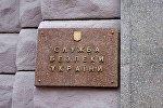 Табличка на здании Службы безопасности Украины (СБУ). Архивное фото