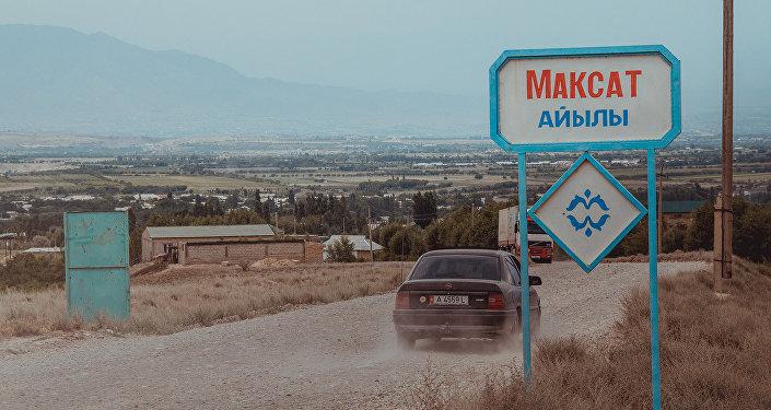 Баткен облусундагы Максат айылы. Архивдик сүрөт