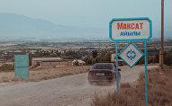Баткен облусундагы Максат айылы. Архив