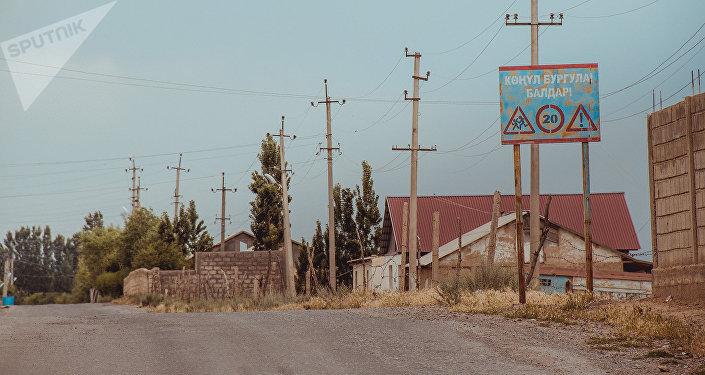 Село Максат Лейлекского района Баткенской области