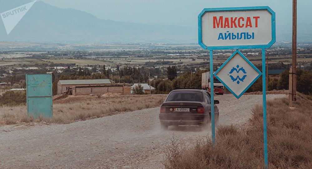 Указатель села Максат Кулундинского айыл окмоту Баткенской области. Архивное фото
