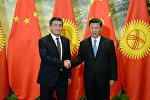 Президент Кыргызской Республики Сооронбай Жээнбеков с Председателем Китайской Народной Республики Си Цзиньпинем. Архивное фото