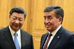Президент Кыргызской Республики Сооронбай Жээнбеков прибывший с государственным визитом в Китайскую Народную Республику, встретился с Председателем Китайской Народной Республики Си Цзиньпинем
