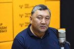 Бывший секретарь Совета безопасности Кыргызстана Марат Иманкулов во время беседы на радио Sputnik Кыргызстан