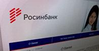 Снимок сайта страницы банка Росинбанк. Архивное фото