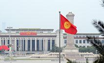 Флаг Кыргызской Республики в Пекине