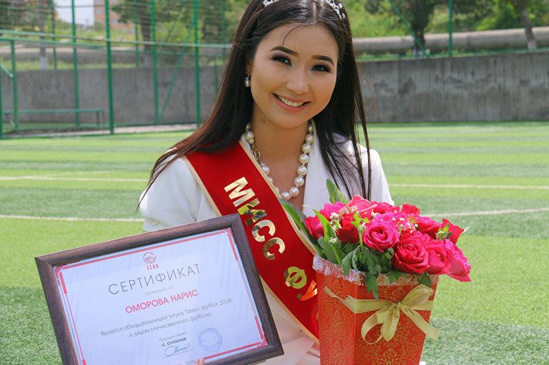 Мисс футбол — 2018 Нарис Оморову официально наградила Федерация футбола