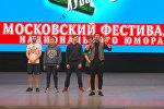 Выступление кыргызских юмористов на фестивале национального юмора Кубок Дружбы-2018 в Москве