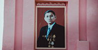 Портрет государственного деятеля Исхака Раззакова. Архивное фото