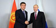 Президент Сооронбай Жээнбеков жана Россиянын президенти Владимир Путин. Архивдик сүрөт