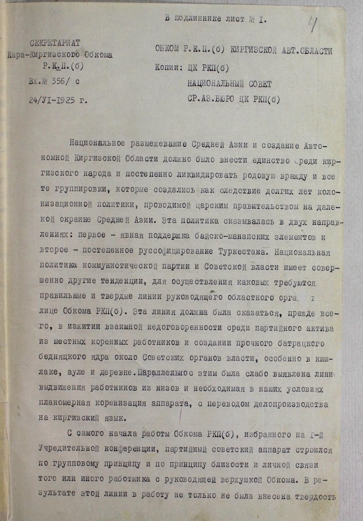 Содержание документа знаменитой тридцатки Кара-Киргизской АО в Москву