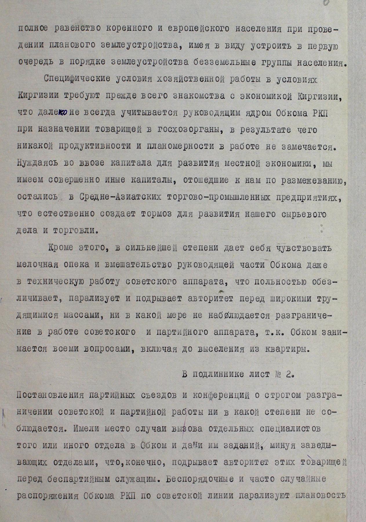 Содержание письма знаменитой тридцатки Кара-Киргизской АО, отправленный в Москву