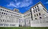 Штаб-квартира Всемирной торговой организации. Архивное фото