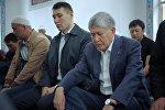 Экс-президент Кыргызской Республики, председатель СДПК Алмазбек Атамбаев принял участие в праздничном айт-намазе в мечети села Арашан Аламудунского района Чуйской области.