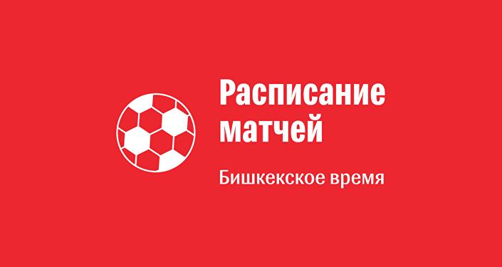Расписание матчей Чемпионата мира по футболу FIFA 2018 в России