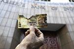 Здание Резервного банка Индии