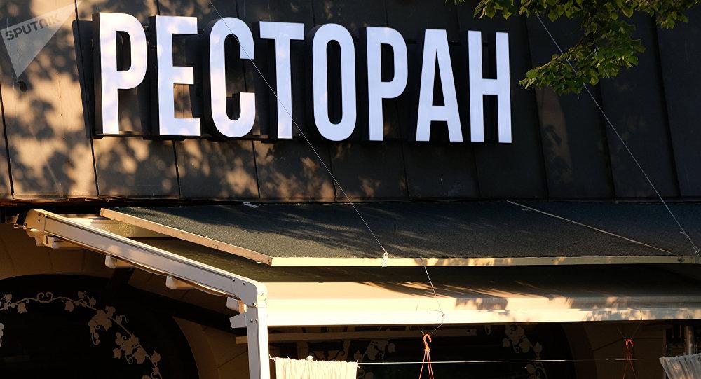 Вывеска ресторана в Москве. Архивное фото