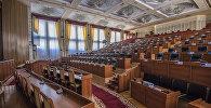 Пустой зал заседания  Жогорку Кенеша. Архивное фото