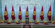 Флаг и конституция в здании Жогорку Кенеша Кыргызской Республики. Архивное фото