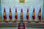 Флаг и конституция в здании Жогорку Кенеша. Архивное фото