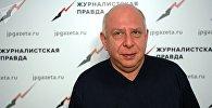 Публицист, руководитель Московского политологического клуба Евгений Бень. Архивное фото
