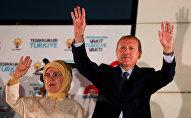 Президент Турции Тайип Эрдоган и его жена Эмине Эрдоган приветствуют сторонников, собравшихся перед штаб-квартирой ПСР в Анкаре. Турция, 25 июня 2018 года