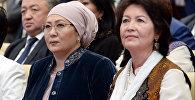Первая леди Кыргызстана Айгул Жээнбекова и супруга экс президента Алмазбека Атамбаева Раиса. Архивное фото