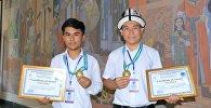 Три школьника из Кыргызстана завоевали призовые места не международной олимпиаде имени Мирзо Улугбека в Самарканде