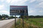 Вдоль автодороги, ведущей в курортную зону Иссык-Кульской области, установили 17 баннеров с предупреждениями для водителей