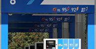 Газпромдун бензин куючу жайы. Архивдик сүрөт