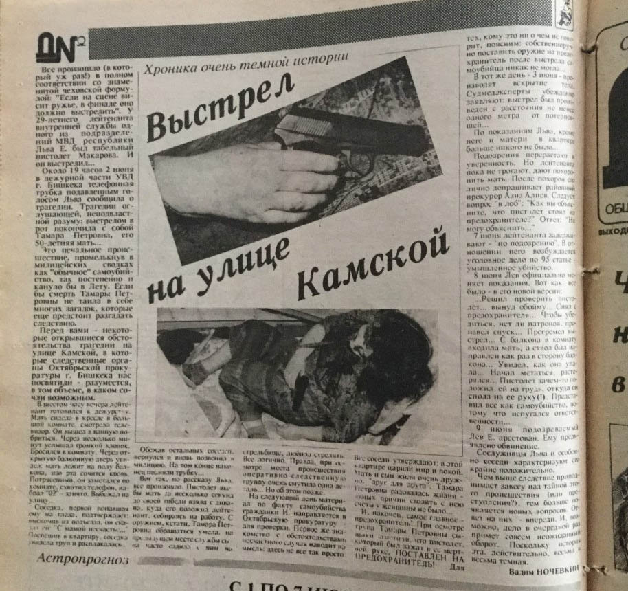 Статья в криминальной хронике газеты 1993-года