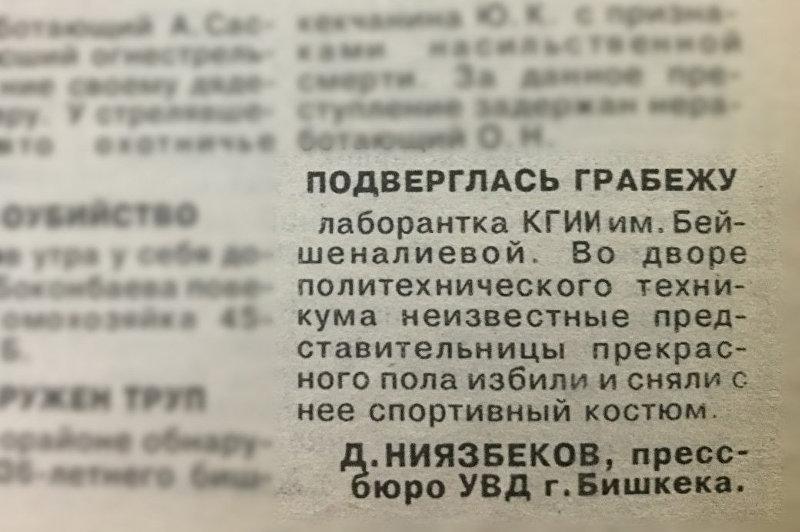 Отрывок из криминальной хроники газеты 1993-года