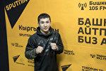 Евразиянын чемпиону боксчу, кыргызстандык 23 жаштагы Эржан Тургумбеков. Архивдик сүрөт