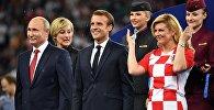 Хорватиянын президенти жакшынакай айым, Колинда Грабар-Китарович, Владимир Путин жана Эммануэль Макрон