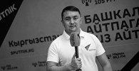 Sputnik Кыргызстан радиосунун жооптуу редактору, журналист Исмаил Мамытов