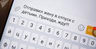 Сообщение на экране телефона