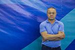 Кыргызстандын Кикбокс федерациясынын президенти Александр Воинов. Архив