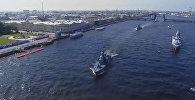 LIVE: День ВМФ в Санкт-Петербурге