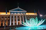 Светящая композиция у здания мэрии в Бишкеке. Архивное фото