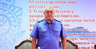 Начальник ОВД Аламудунского района Талантбек Асаналиев